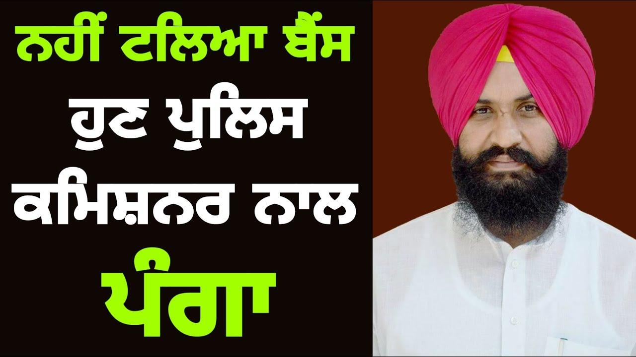 Simarjeet Bains VS Commissioner   Punjabi News Corner