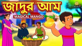 জাদুর আম - Magical Mango | Rupkothar Golpo | Bangla Cartoon | Bengali Fairy Tales | Koo Koo TV