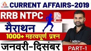 Current Affairs 15 December 2019 | Current Affairs MCQ 2019 for SSC, Railway, NTPC | Static GK MCQ