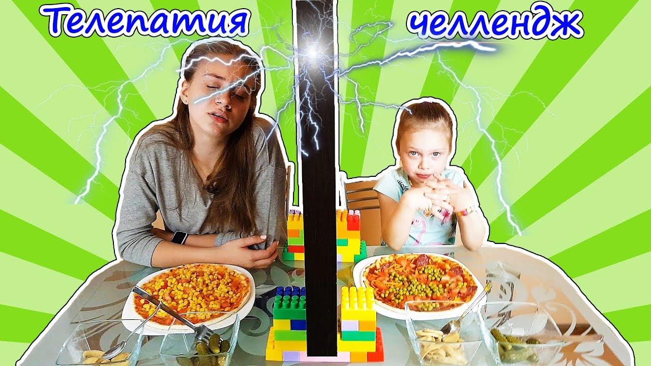 телепатия пицца челлендж угадай если сможешь Twin