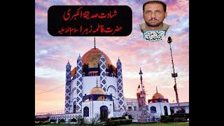 ZAKIR SYED RIAZ HUSSAIN SHAH RATOWAL AT SIALKOT SHAHADAT BIBI FATIMA S A