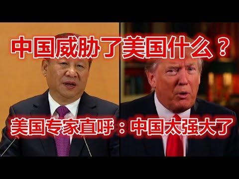 中国威胁了美国什么? 美国专家直呼:中国太强大了!