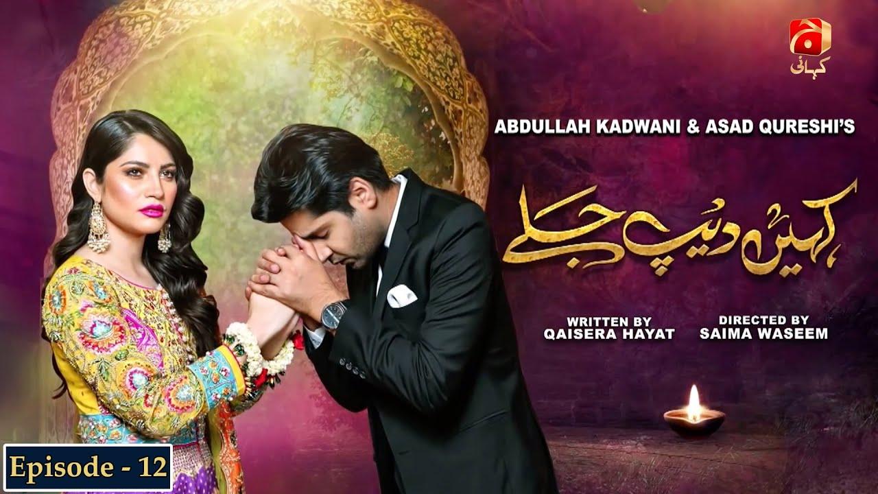 Kahin Deep Jalay - Episode 12   Imran Ashraf   Neelam Muneer   @Geo Kahani