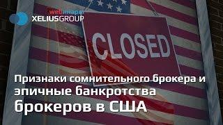 Фрагмент вебинара - Признаки сомнительного брокера и эпичные банкротства брокеров в США
