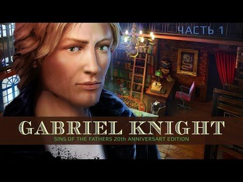 Gabriel Knight: Sins of the Fathers 20th Anniversary Edition - Магазин с паутиной. Часть 1