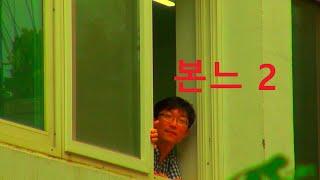 [3화] 본느(2)