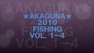 ★AKAGUNA★ 2019 FISHING VOL.1ー4 =赤久縄=