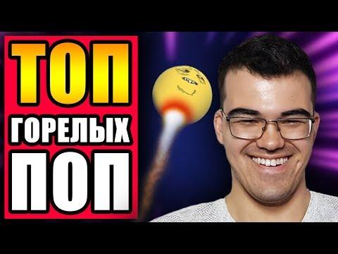 видео: ТРАВОМАН ВЗРЫВАЕТ ПУКАНЫ НА ТЕЧИСЕ НА ХАЙПТС