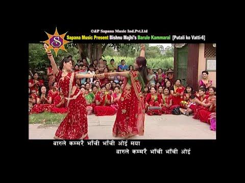 New Nepali Teej song Barule Kammar बारुले कम्मरै by Bishnu Majhi| Official Video