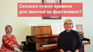 ольга Пучкина. Сколько нужно времени для занятий на фортепиано?