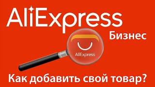 Как добавить свои товары и начать продавать на AliExpress из России | Бизнес с Ali 2020