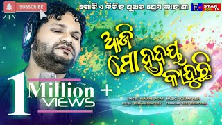 Aji Mo Hrudaya Kanduchi | Human Sagar Odia New Sad Song | Official Studio Version | Estarodiatv