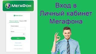 Вход в личный кабинет Мегафон по номеру телефона. Как войти? Нужна ли регистрация?