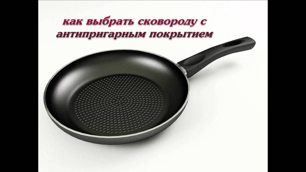 Как выбрать сковороду с антипригарным покрытием - YouTube