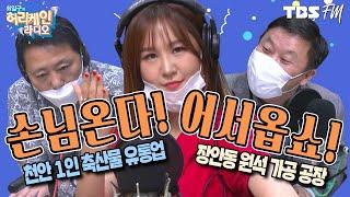 천안 '1인 축산물 유통업 사장님' & 장안동 …