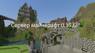 Скачать сервер прятки на майнкрафт 0.15.6