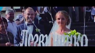 Данил и Виктория! Свадебный клип