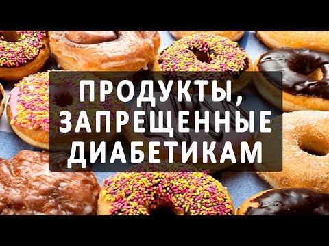 Продукты, противопоказанные диабетикам