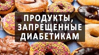 видео Питание при диабете 2 типа
