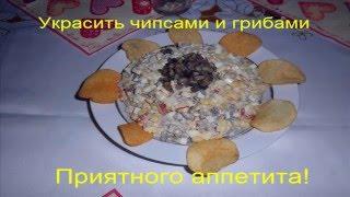 Салат подсолнух рецепт