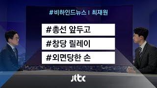 [비하인드 뉴스] 창당 릴레이 / 외면당한 손