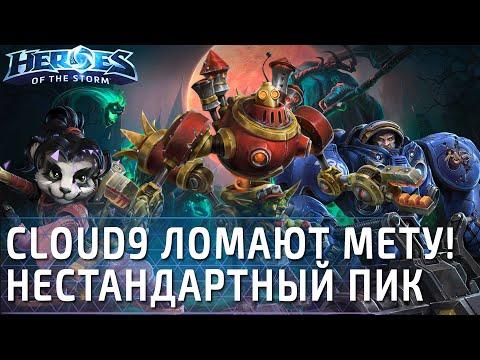 видео: cloud9 ЛОМАЮТ МЕТУ! Суперпик от чемпионов мира! heroes of the storm