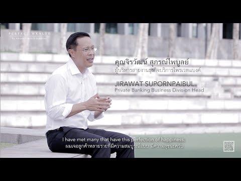 Perfect Wealth by KBank Private Banking : คุณจิรวัฒน์ สุภรณ์ไพบูลย์