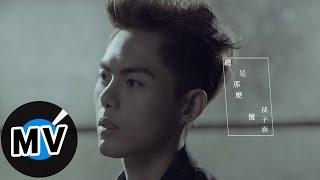 孫子涵 Niko Sun - 總是那麼傻 (官方版MV) - 韓劇《諜海戀人》片尾曲