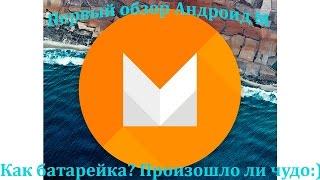 Обзор Android M. Первый взгяд (Nexus 5)