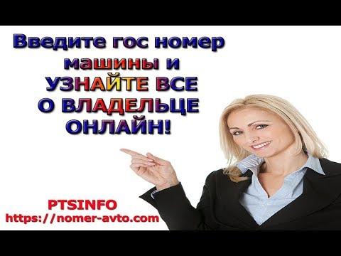 как проверить на кого зарегистрирована машина по гос номеру онлайн займ на карту без отказа с просрочками skip-start.ru