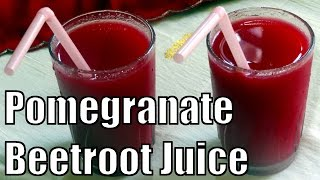 How To Make Beetroot Pomegranate Juice? | Simple Indian Recipes #7