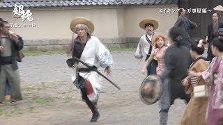 小栗旬、橋本環奈らが全力疾走!映画「銀魂」万事屋3人のメーキング映像公開