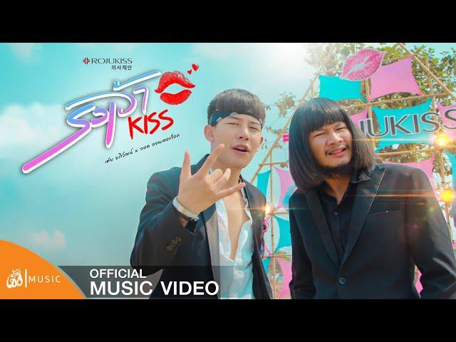 รอเจ้าคิส - ลอด ออนเดอะร็อค feat.เต้ย อภิวัฒน์  : เซิ้ง|Music【Official MV】