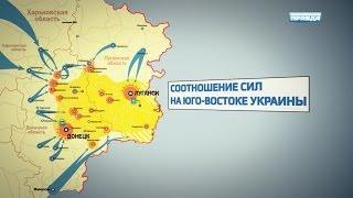 Арифметика войны: Соотношение сил на юго-востоке Украины
