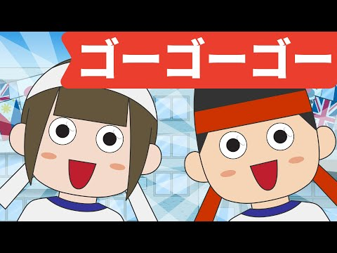 Japanese Children's Song - 童謡 - Go Go Go - Sports Day Song ゴーゴーゴー 運動会の歌