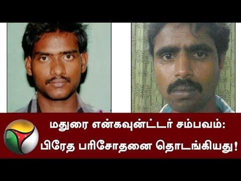Madurai Encounter incident: Post Mortem gets started! | #Encounter #PostMortem