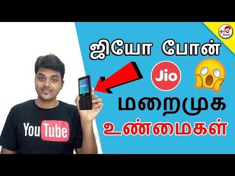 🔥 Truth About JioPhone - ஜியோ போன் மறைமுக உண்மைகள்