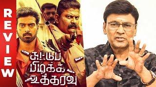 Suttu Pidikka Utharavu Review by Bhagyaraj   Galatta Review   Mysskin, Suseenthiran, Vikranth