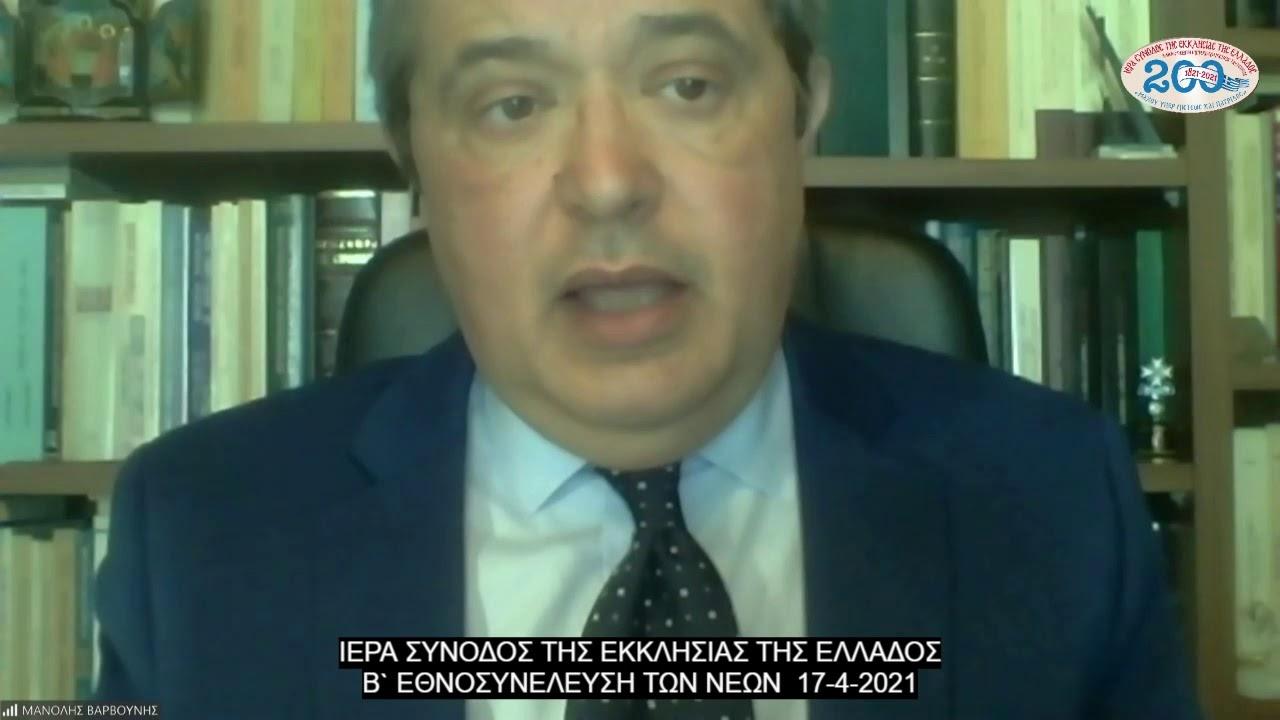 Ιερά Σύνοδος της Εκκλησίας της Ελλάδος «Β` Εθνοσυνέλευση των Νέων»  17-4-2021