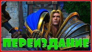 Переиздание Warcraft 3