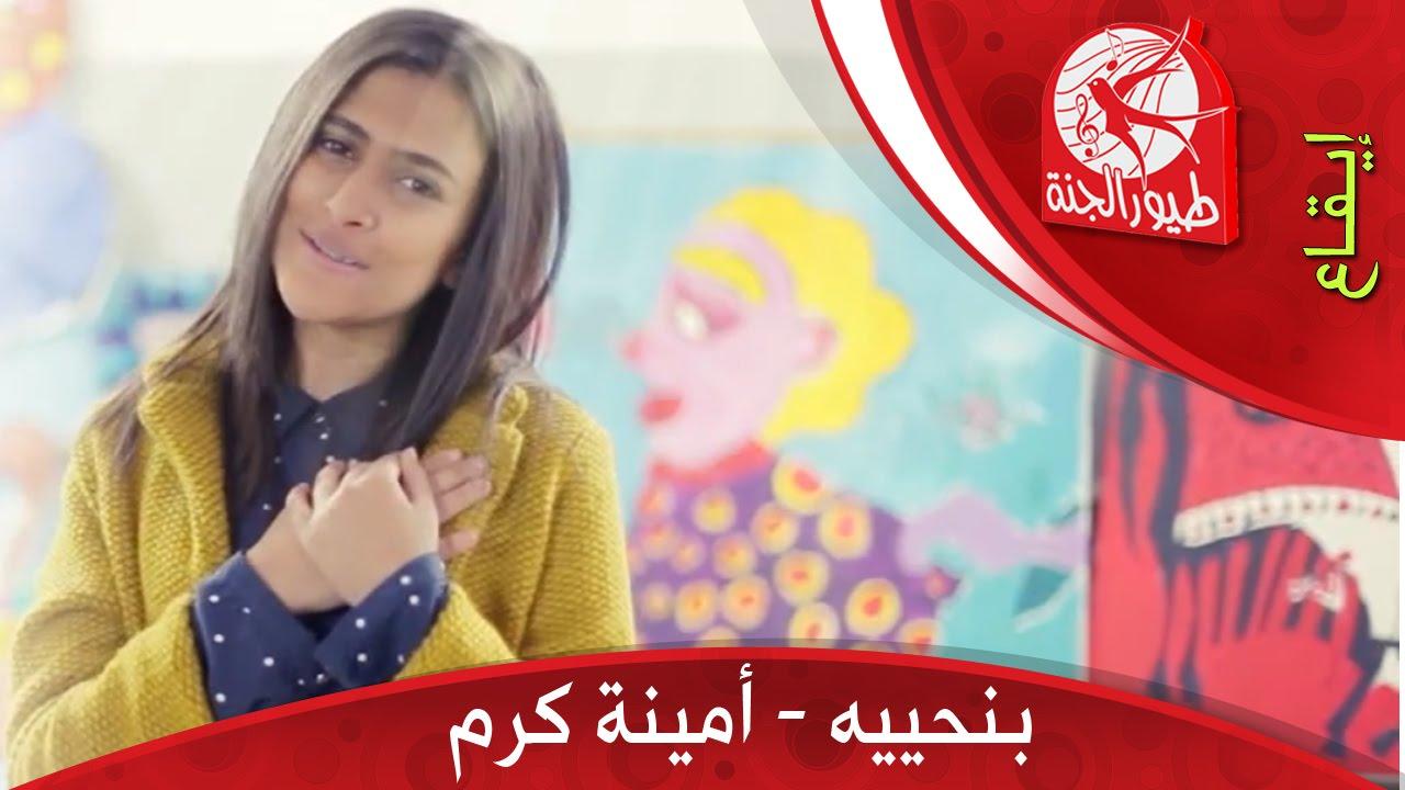 بنحييه أمينة كرم طيور الجنة Youtube