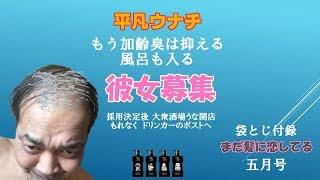2018年4月30日枠より 彼女募集 できたら酒場やる ウナちゃんマン【平凡...