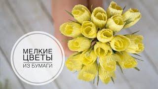 Простые маленькие цветочки из гофрированной бумаги DIY Tsvoric
