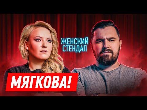 Интервью: Мягкова