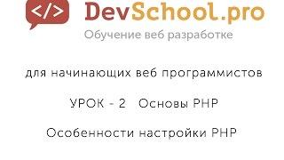 Урок 2 Часть 3 Особенности настройки PHP