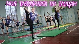 Моя тренировка по танцам | Открытый урок по хореографии