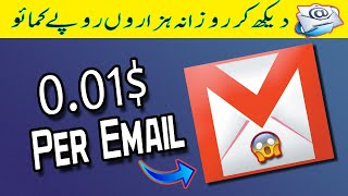 Get Paid To Read Emails Without Investment || Paid To Read Emails in Hindi || Make Money Online 2020