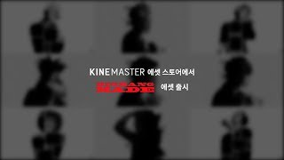 """BIGBANG X KineMaster"" 앱 서비스 오픈 안내"