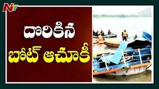 Godavari Boat Mishap: Boat Spotting Available Under The Depth Of 315 Feet | NTV