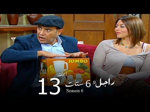 مسلسل راجل وست ستات الجزء السادس الحلقة  13  Ragel W 6 Stat - Episode